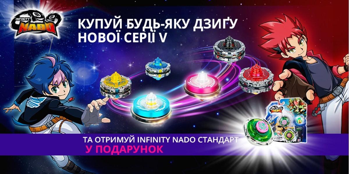 Акція Infinity Nado